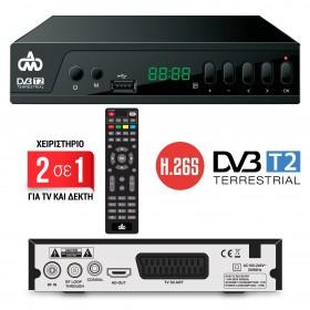 Επίγειος Ψηφιακός Δέκτης DVB-T2 h.265 - DM-1640