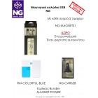 NG MAGNET ΚΑΛΩΔΙΟ + REMAX COLORFUL POWEBANK + NG CAR63B