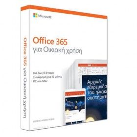 Application Microsoft Office 365 Home Greek Medialess P2 1Year subscription-