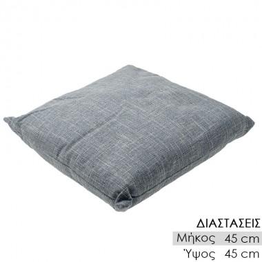 Μαξιλάρι Καναπέ Τετράγωνο 45*45cm Γκρι 0321.370