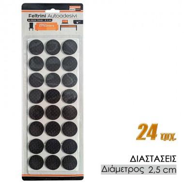 Αντιολισθητικά Κυκλικά Τσοχάκια 2.5cm 24τμχ Μαύρα 0321.479
