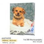Άλμπουμ Φωτογραφιών 200 Θέσεων Puppy II 0321.659
