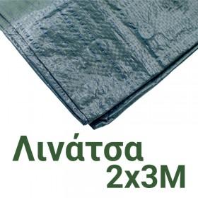 Λινάτσα Κάλυψης Πράσινη  2Χ3m 90grm/m2 0421.010