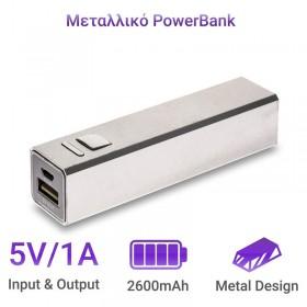 Μεταλλικό PowerBank Ασημί 2600mAh 1218.410