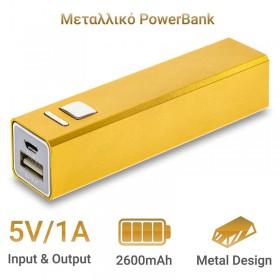 Μεταλλικό PowerBank Κίτρινο 2600mAh 1218.411