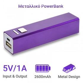 Μεταλλικό PowerBank Μοβ 2600mAh 1218.412
