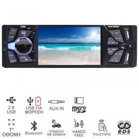 Osio ACO-6600 Ηχοσύστημα αυτοκινήτου με μεγάλη οθόνη, Bluetooth, 2 USB, micro SD και Aux-In - OSIO